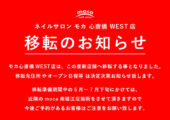 moca心斎橋 WEST店 移転のお知らせ